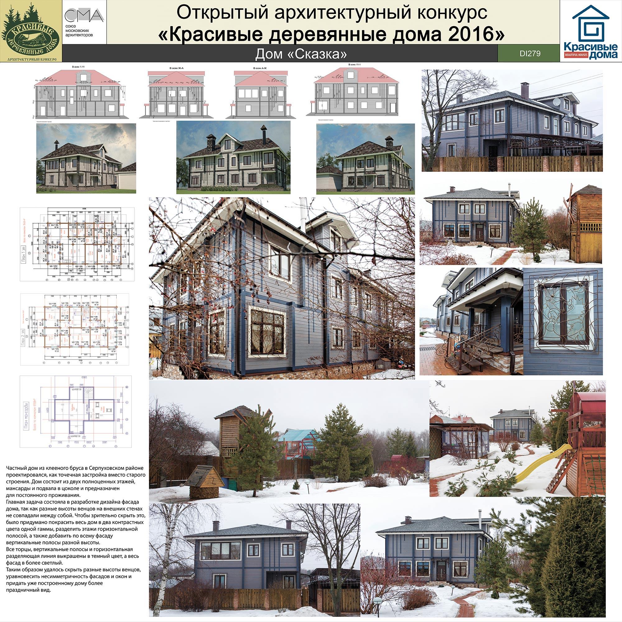Проекты домов победители конкурс