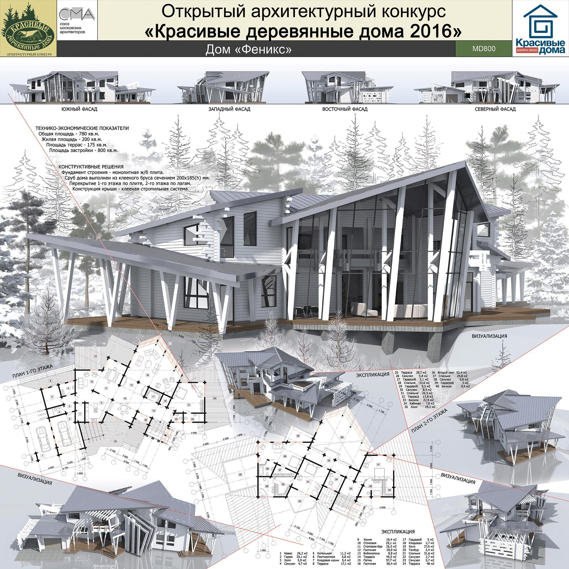 Архитектурный конкурс к деревянный дом